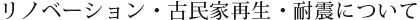 リノベーション・古民家再生・耐震について