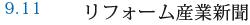 9.11 リフォーム産業新聞