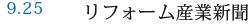 9.25 リフォーム産業新聞