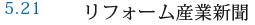 5.21 リフォーム産業新聞