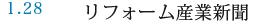 1.28 リフォーム産業新聞