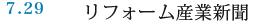 7.29 リフォーム産業新聞