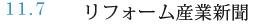 11.7 リフォーム産業新聞