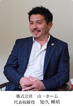 株式会社山一ホーム 代表取締役 和久輝昭