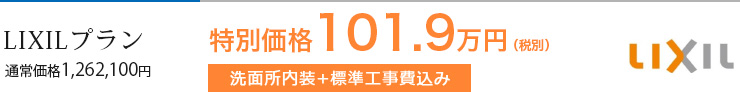 LIXILプラン 通常価格1,262,100円 特別価格101.9万(税別) 洗面所内装+標準工事込み