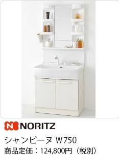 NORITZ シャンピーヌ W750 商品定価:124,800円(税別)