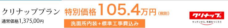 クリナッププラン 通常価格1,375,000円 特別価格105.4万(税別) 洗面所内装+標準工事込み