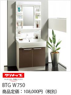 クリナップ BTG W750 商品定価:108,000円(税別)