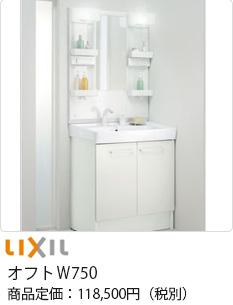 LIXIL オフトW750 商品定価:118,500円(税別)