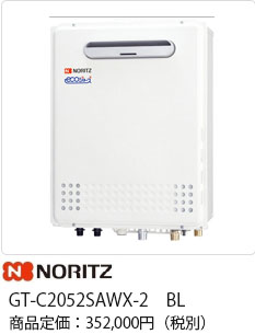 NORITZ GT-C2052SAWX-2 BL 商品定価:352,000円(税別)