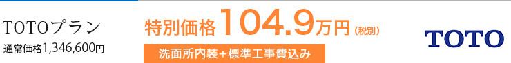 TOTOプラン 通常価格1,346,600円 特別価格104.9万(税別) 洗面所内装+標準工事込み