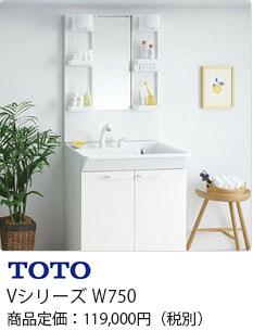 TOTO Vシリーズ W750 商品定価:119,000円(税別)