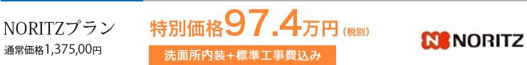 NORITZプラン 通常価格1,241,800円 特別価格97.4万(税別) 洗面所内装+標準工事込み
