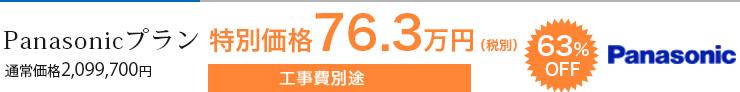 Panasonicプラン 通常価格2,099,700円 特別価格76.3万(税別) 工事費別途 63%OFF