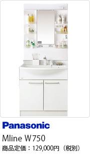 パナソニック MLine W750 商品定価:129,000円(税別)