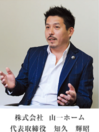 株式会社  山一ホーム 代表取締役 知久 輝昭
