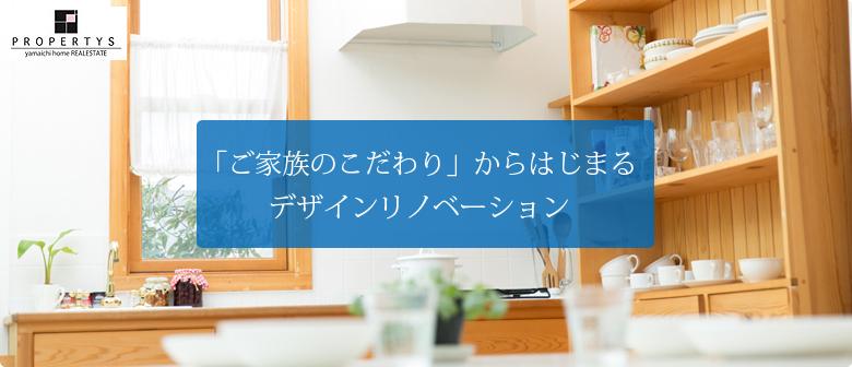 「ご家族のこだわり」からはじまる デザインリノベーション