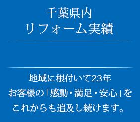 千葉県リフォーム実績 地域に根付いて20年。お客様の「感謝・満足・安心」をこれからも追求し続けます。