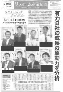 newspaper_reform20140729