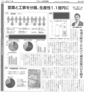 newspaper_reform20140729_2