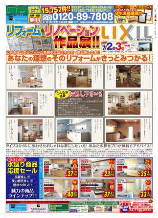 150702Yamaichi_f