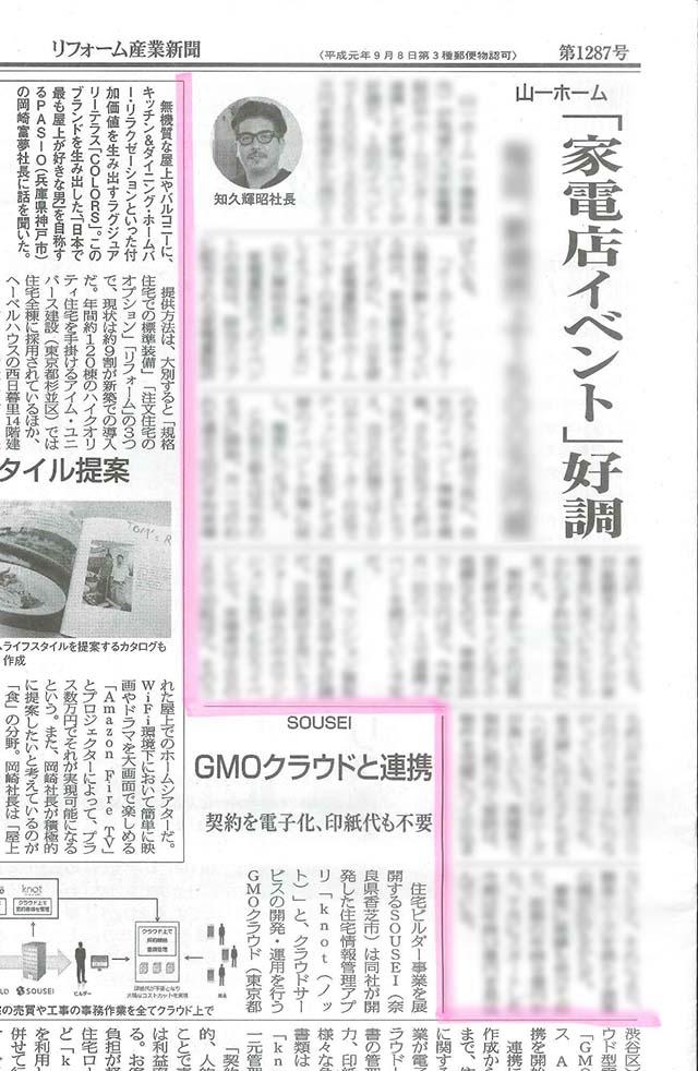 20171107リフォーム産業掲載記事