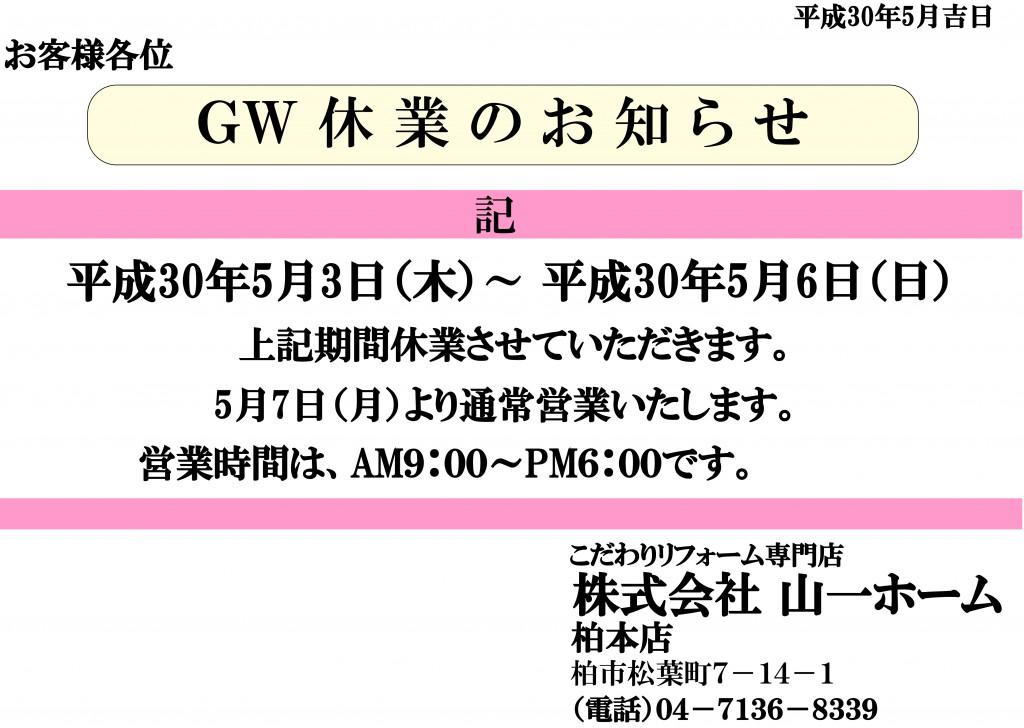 GW休業お知らせ