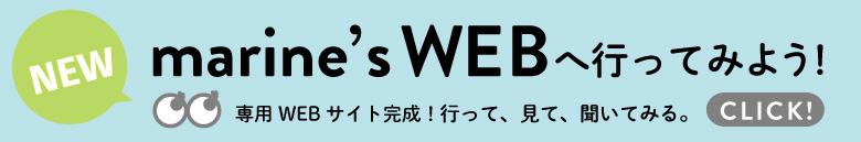 新しいマリンズWEBサイトのお知らせ